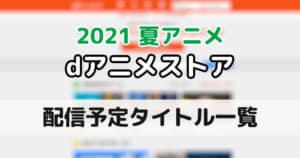20210531_夏アニメ_dアニメ