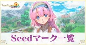 Seedマーク一覧