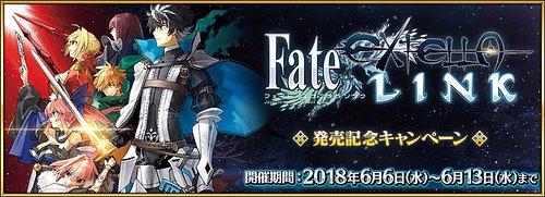 Fate/EXTELLA LINK 発売記念キャンペーン_img