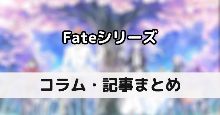 s-20210511_fate_top