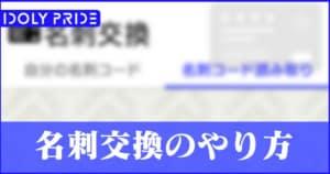 アイプラ_名刺交換_アイキャッチ