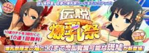 シノマス_伝説爆乳祭_斑鳩・焔