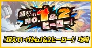ヒロトラ_イベント「超えていけ!No.1&2ヒーロー!」_アイキャッチ