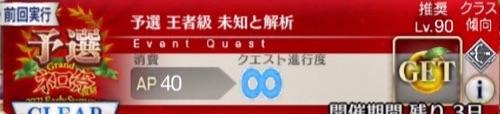予選_王者級_アイキャッチ