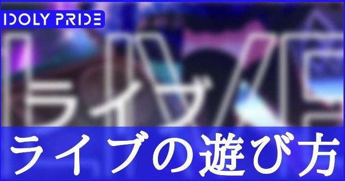 アイプラ_ライブの遊び方_アイキャッチ
