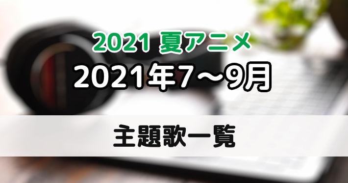 2021夏アニメ主題歌アイキャッチ