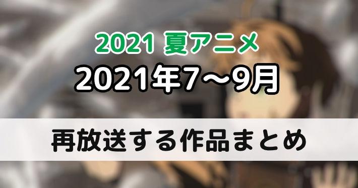 2021夏アニメ再放送作品_アイキャッチ