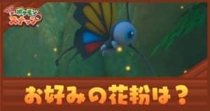 ポケモンスナップ_お好みの花粉は?_アイキャッチ