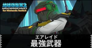 edf2_アイキャッチ_エアレイド最強