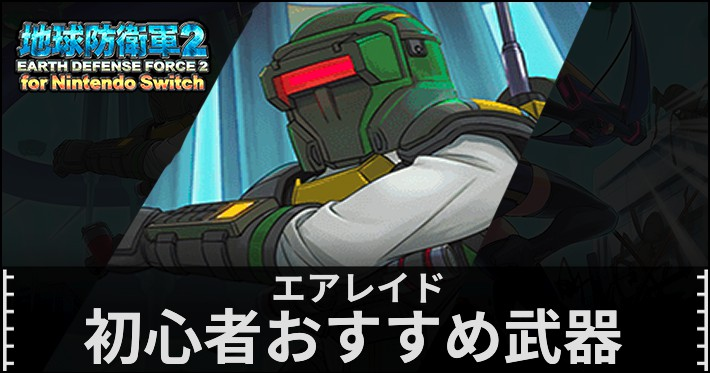 edf2_アイキャッチ_エアレイド初心者