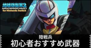 edf2_アイキャッチ_陸戦兵初心者