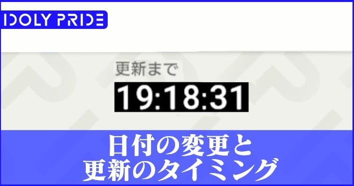 アイプラ_日付更新_アイキャッチ
