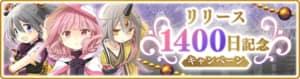 マギレコ_1400日記念キャンペーン_バナー