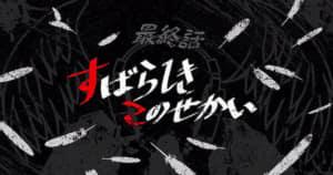 Subaseka_anime12_サムネ