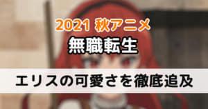 20210624_無職転生_エリス