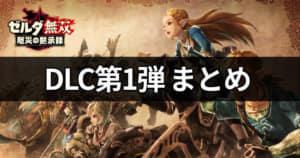 ゼルダ無双_アイキャッチ_DLC1