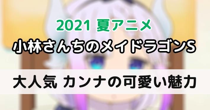 小林さんちのメイドラゴンS_カムイ_20210609