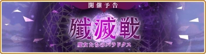マギレコ_殲滅戦_魔女たちのパラドクス_制圧イベント_バナー