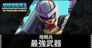 edf2_アイキャッチ_陸戦兵最強武器