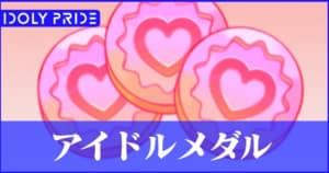 アイプラ_アイドルメダル_アイキャッチ