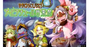 MOKURI_20210622_サムネ