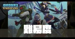 地球防衛軍2_アイキャッチ_難易度