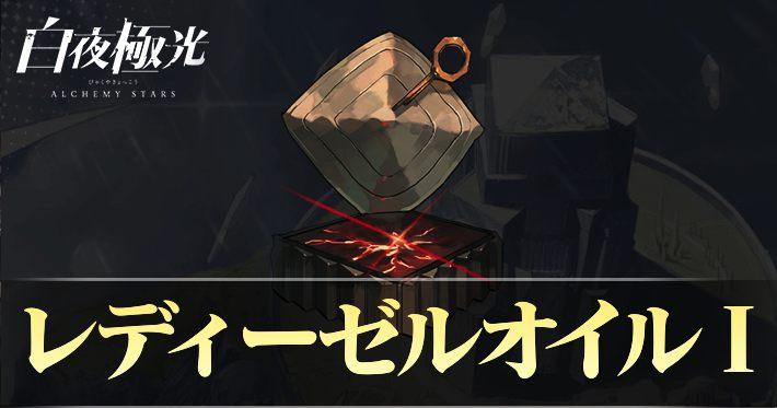 byakuya_item_10_eyecatch