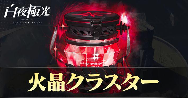 byakuya_item_111_eyecatch