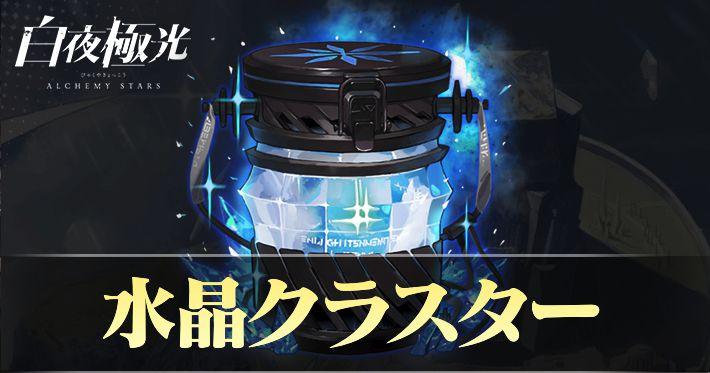 byakuya_item_114_eyecatch