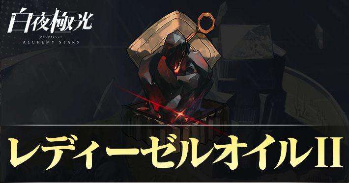 byakuya_item_11_eyecatch