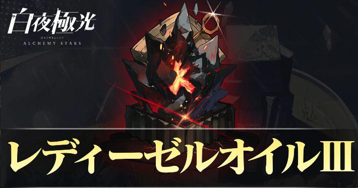byakuya_item_12_eyecatch