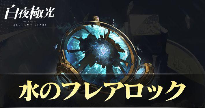 byakuya_item_23_eyecatch