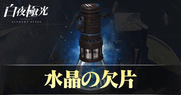 byakuya_item_24_eyecatch