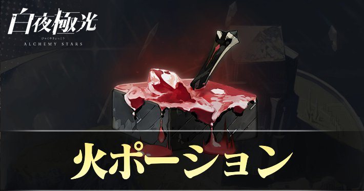 byakuya_item_32_eyecatch