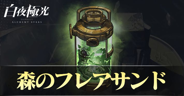 byakuya_item_34_eyecatch