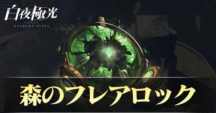 byakuya_item_35_eyecatch