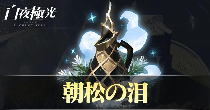 byakuya_item_3_eyecatch