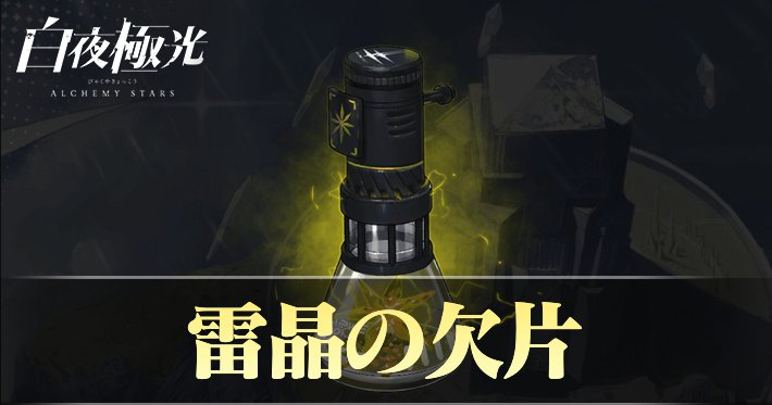 byakuya_item_42_eyecatch