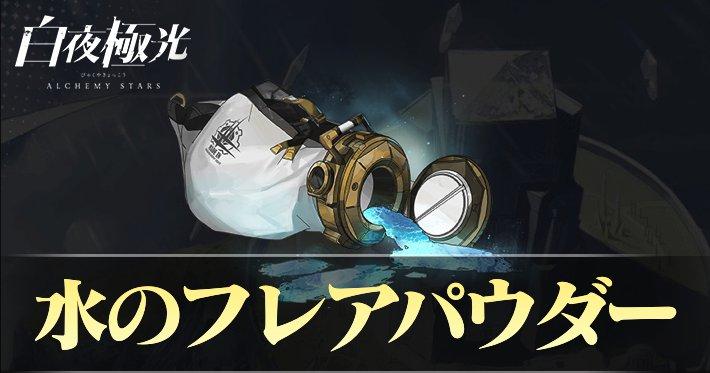 byakuya_item_46_eyecatch