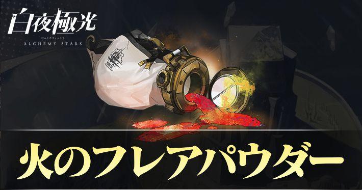 byakuya_item_49_eyecatch