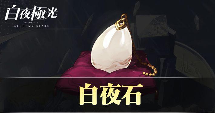 byakuya_item_4_eyecatch