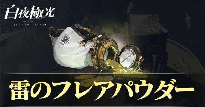 byakuya_item_55_eyecatch