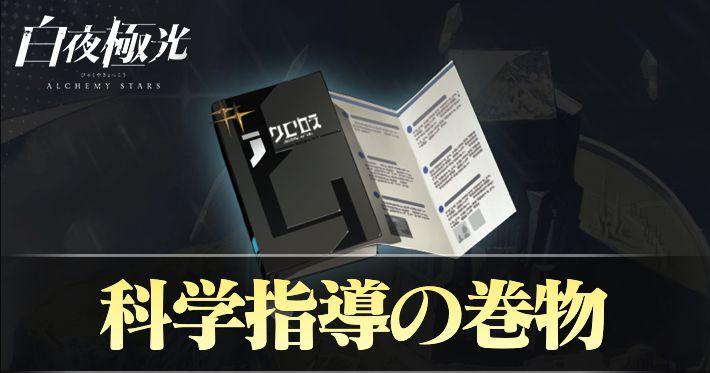 byakuya_item_61_eyecatch