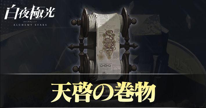 byakuya_item_63_eyecatch