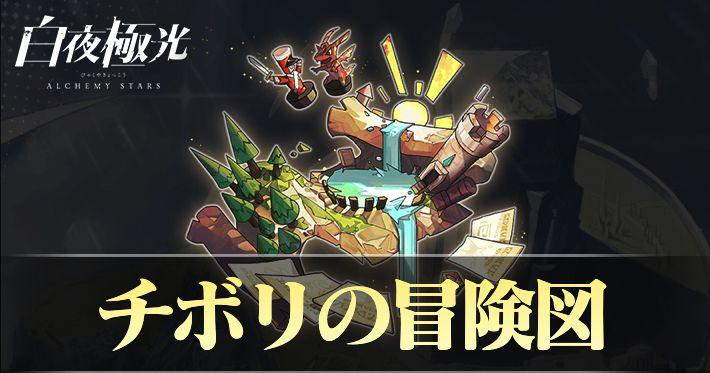 byakuya_item_65_eyecatch
