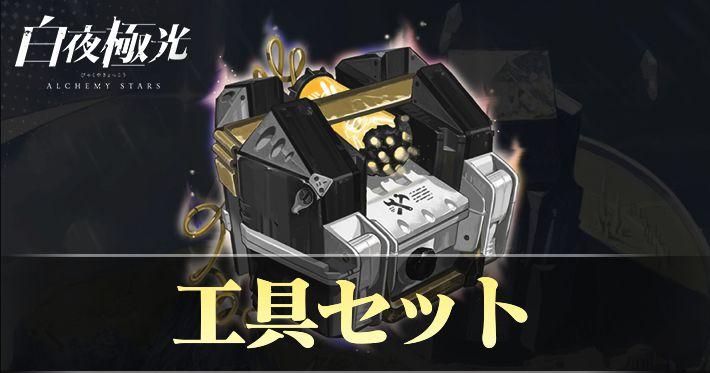 byakuya_item_68_eyecatch