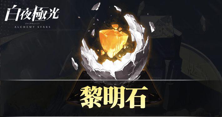 byakuya_item_6_eyecatch