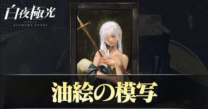 byakuya_item_70_eyecatch