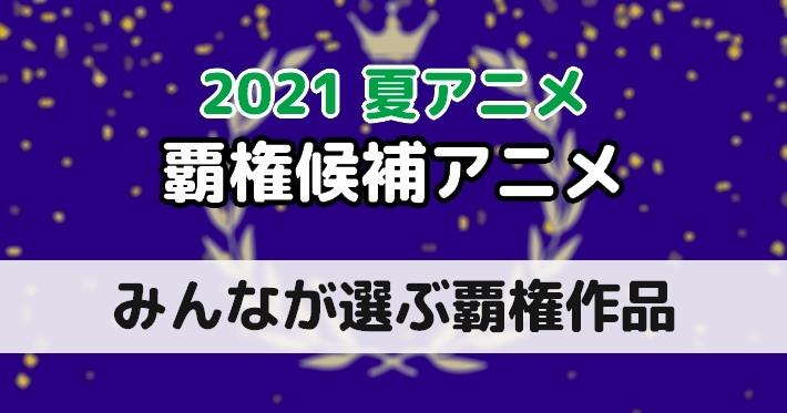20210601_覇権アニメ夏
