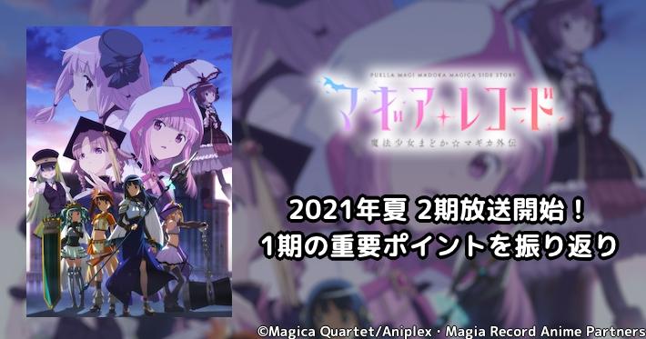 【マギレコ 2期】アニメ1期のポイントをおさらい